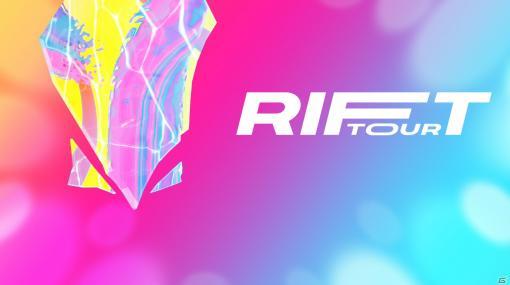 「フォートナイト」大規模イベント「リフトツアー」が8月7日より実施!魔法のような新たな現実で音楽の旅を楽しもう
