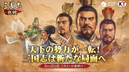 「三國志 真戦」新たな武将や新システムが登場するシーズン2が7月31日にいよいよ開幕!実施予定のキャンペーン情報も公開