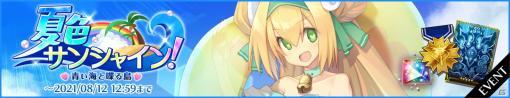 「BLAZBLUE ALTERNATIVE DARKWAR」にてイベント「夏色サンシャイン!~青い海と喋る島~」が開催!