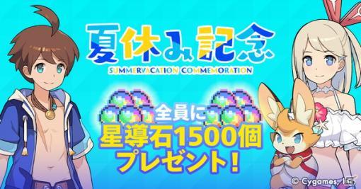 「ワールドフリッパー」夏休みを記念して全プレイヤーに星導石1,500個がプレゼント!