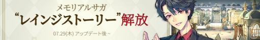 「EXOS HEROES」夏の大規模アップデートが実施!新規コンテンツ「メモリアルサガ」がオープン