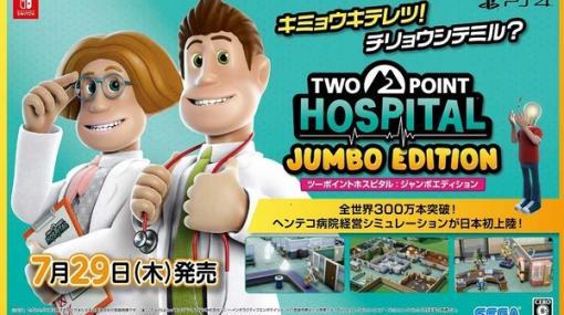 病名ダジャレもしっかり日本語! 病院経営シム『ツーポイントホスピタル』国内PS4/スイッチ版発売【UPDATE】
