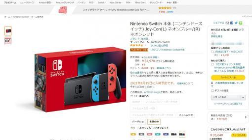 """さらに買いやすく。Amazon、Nintendo Switchを""""定価以下""""での販売を再開"""