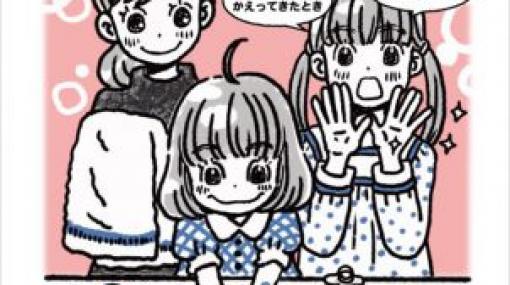漫画家と感染症専門医の「奇跡の出会い」がイラストに|サイカルジャーナル|NHKオンライン