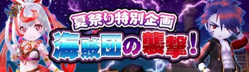 """「エレメンタルナイツオンラインR」,夏祭りイベント""""海賊団の襲撃!""""が開催"""