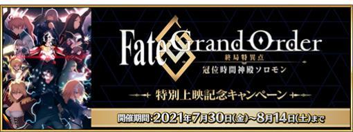 "「Fate/Grand Order」,""FGO -終局特異点 冠位時間神殿ソロモン-""の特別上映を記念したキャンペーンが開始"