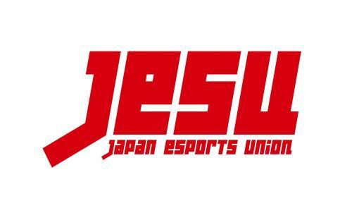 eスポーツの国際大会「日本・サウジアラビア eスポーツマッチ JAPAN ROUND」が東京ゲームショウ開催期間中の10月2日,3日に開催決定