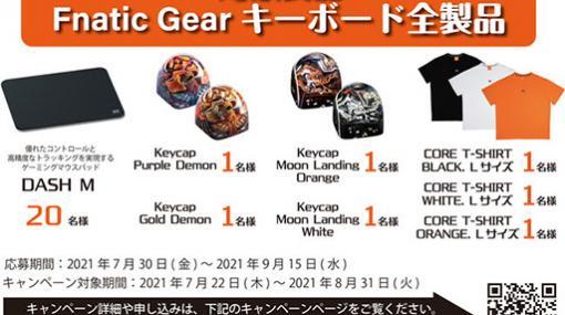 Fnatic Gear製キーボード購入でマウスパッドなどが当たるキャンペーン
