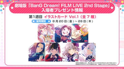 """劇場版「BanG Dream! FILM LIVE 2nd Stage」,第1週の入場者プレゼントが""""イラストカード Vol.1""""に決定"""