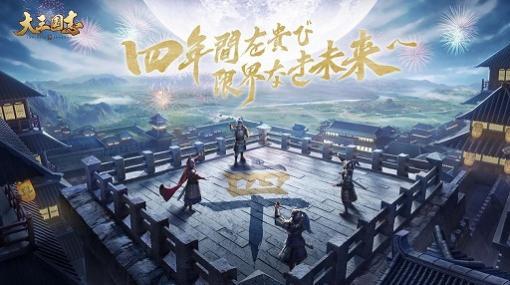 「大三国志」の4周年を祝う特設ページと,キービジュアルが公開