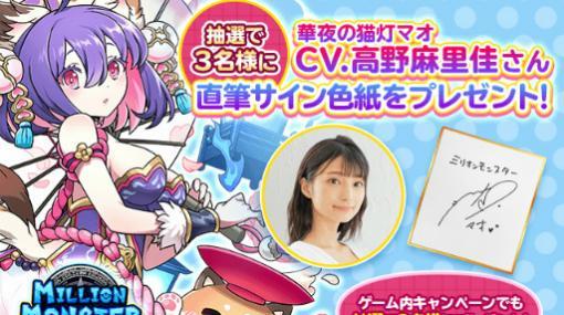 「ミリオンモンスター」,高野麻里佳さんのサイン色紙プレゼントキャンペーンが本日18:00に開始