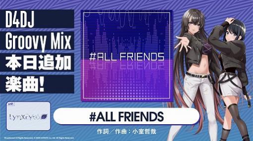 "「D4DJ Groovy Mix」に,小室哲哉さん書き下ろしオリジナル曲 ""#ALL FRIENDS""が登場"