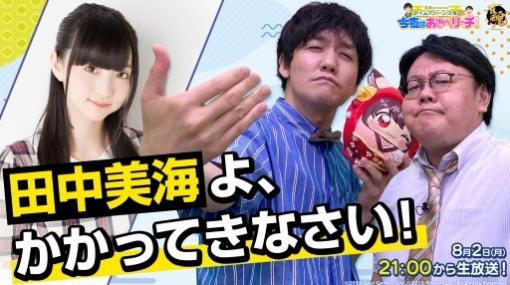 「雀魂」公式バラエティ第7回のゲストは声優の田中美海さん