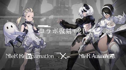 "「NieR Re[in]carnation」,""NieR: Automata""のコラボ復刻+2Pイベントが7月31日から開催"