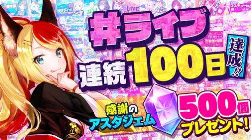 「ユージェネ」,#ライブ連続100日を達成。記念BINGO大会を本日実施