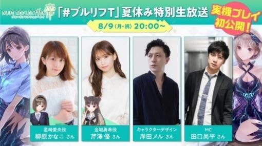 「BLUE REFLECTION TIE/帝」の夏休み特別生放送が8月9日に配信