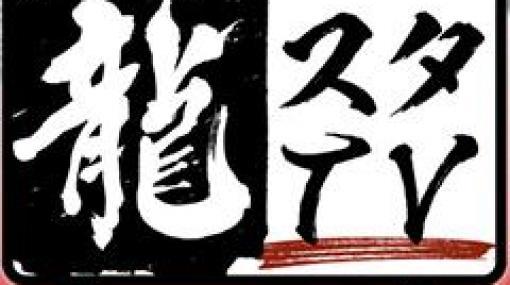 8月4日の龍スタTVにて「LOST JUDGMENT:裁かれざる記憶」の実機ゲームプレイを実施