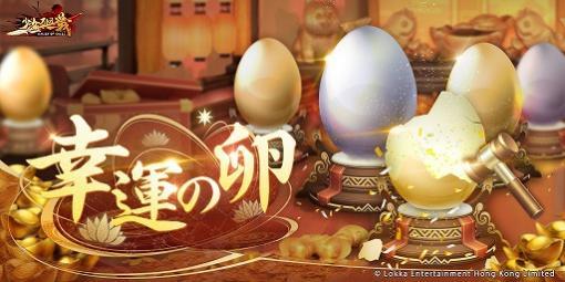 """「少女廻戦」,最大10万金錠がもらえる""""幸運の卵キャンペーン""""が開催"""