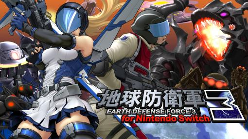 「地球防衛軍3」のSwitch版が10月14日に発売。「地球防衛軍4.1 THE SHADOW OF NEW DESPAIR」の Switch版も2022年に登場予定