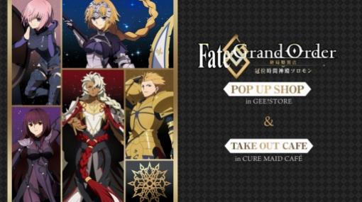 POP UP SHOP in GEE!STOREで「Fate/Grand Order -終局特異点 冠位時間神殿ソロモン-」グッズが発売