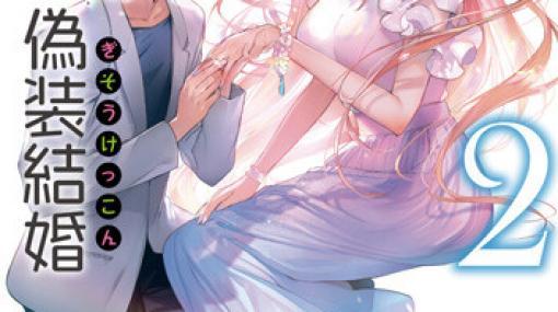 『じれ婚』2巻は、晴に好意を寄せる千百合が偽甘新居に乱入!?