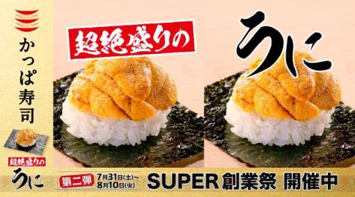 """かっぱ寿司で""""超絶盛りのうに""""が登場!"""