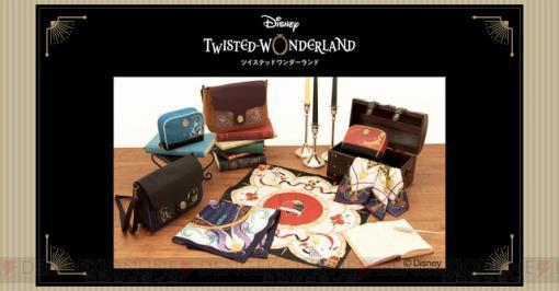 『ディズニー ツイステ』各寮をイメージしたオシャレなポーチやショルダーバッグの一般販売決定
