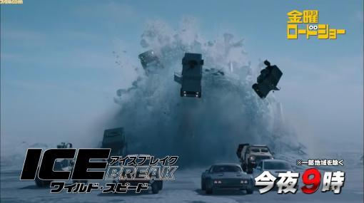 【金曜ロードショー】映画『ワイルド・スピード ICE BREAK』本日(7/30)21時放送! 氷の上を爆走!? 超爽快なカーアクション映画