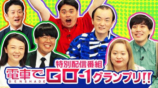 "Switch『電車でGO!! はしろう山手線』""電車でGO-1 グランプリ""の特別配信番組の配信がスタート"