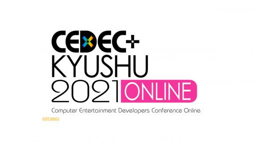 """CEDEC+KYUSHU 2021 ONLINE""が11月27日・28日に開催決定。全30セッション程度を実施&スポンサーも募集中"