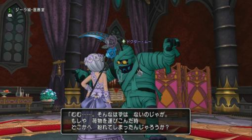 『ドラゴンクエストX オンライン』プレイ日記 魔伝のかけらを集めて魔仙卿になりきろう!(第338回)