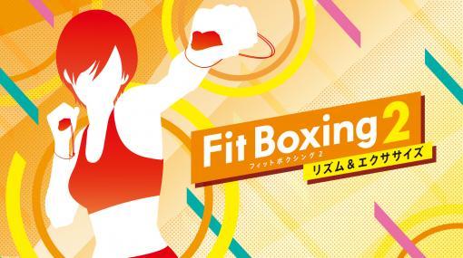 Switch『Fit Boxing 2』DL版が20%OFFとなるセールが開始。Amazonギフト券が当たるTwitterキャンペーンも開催