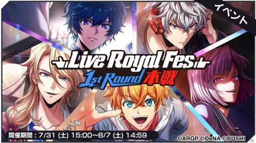 「アルゴナビス from BanG Dream! AAside」にてイベント「Live Royal Fes 1st Round 本戦」が7月31日より開催!