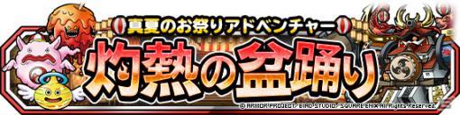 「DQM スーパーライト」ヤタイクズシ(ランクSS)を仲間にしよう!夏イベント「灼熱の盆踊り」が実施