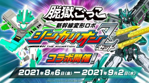 「脱獄ごっこ」にシンカリオンZが登場!TVアニメ「新幹線変形ロボ シンカリオンZ」とのコラボが8月6日より実施