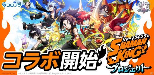 「白猫プロジェクト」とTVアニメ「SHAMAN KING」のコラボイベントが開始!