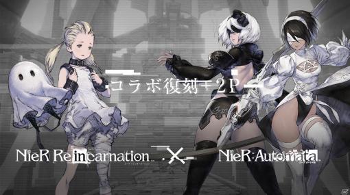 "「NieR Re[in]carnation」にて7月31日より「NieR:Automata」コラボが復刻開催!新たに""2P""が新登場"