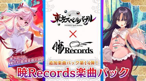 「東方スペルバブル」暁Recordsのアレンジ楽曲を集めた追加DLCが配信開始!本体ソフトがお得に購入可能なサマーセールも実施
