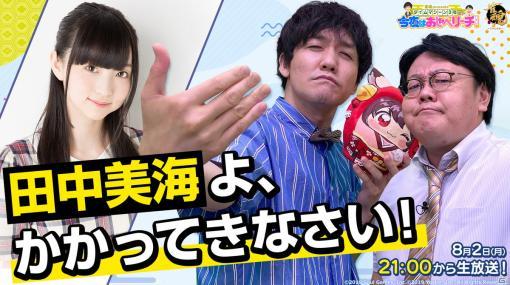 「雀魂」のバラエティ番組「雀魂 presents タイムマシーン3号の!今夜はおしゃべリーチ!」が8月2日に配信決定!
