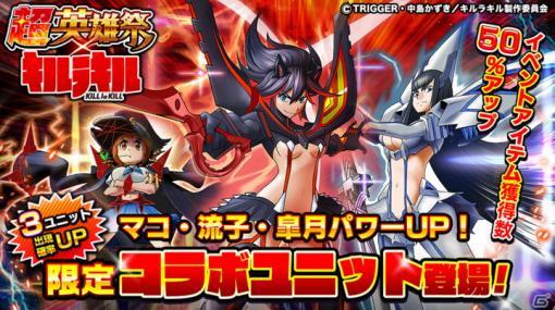 「グランドサマナーズ」にてTVアニメ「キルラキル」との復刻コラボが開催!流子、皐月、マコの真装備も登場