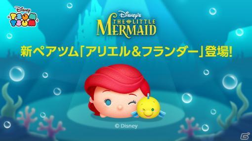 「LINE:ディズニー ツムツム」いきなりスキル3で獲得できるペアツム「アリエル&フランダー」が期間限定で新登場!
