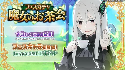 「Re:ゼロから始める異世界生活 Lost in Memories」で「【魔女のお茶会】エキドナ★3」が新登場するフェスガチャを開催!