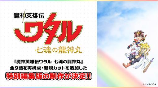 「魔神英雄伝ワタル 七魂の龍神丸」、新規カットを追加した特別編集版が制作決定!