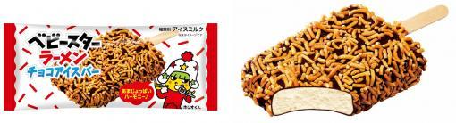 ゲーム中にベビースターを食べても手が汚れない!「ベビースターラーメンチョコアイスバー」がファミマで8月3日発売塩分と甘味を同時補給