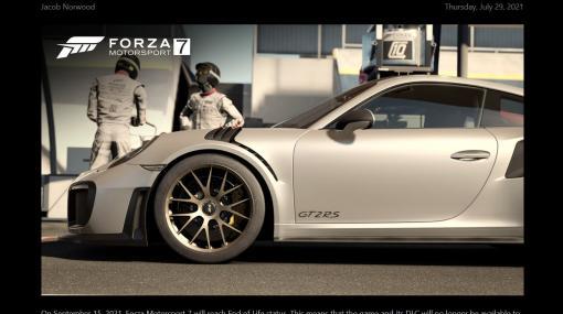 「Forza Motorsport 7」、2021年9月15日を持って販売を終了新作が4年以上出ないシリーズ史上初の事態。レースゲームファンは早めのDLを