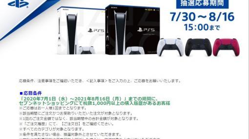 たっぷり8種類をラインナップ! セブンネット、PS5の抽選販売を開始