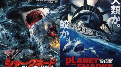 夏といえば「ホラー」そして「サメ」。ニコニコ生放送で「サメーフェス2021」が開催。本日7月30日20時より、次々と「サメ映画」が上映