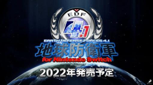 3Dアクションシューティング『地球防衛軍4.1 for Nintendo Switch』2022年に発売決定。10月14日発売の『地球防衛軍3 for Nintendo Switch』プロモーション映像内にて発表