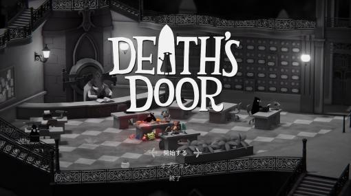 『Death's Door』レビュー。ダンジョン潜ってボス倒す、王道直球アクション・アドベンチャー