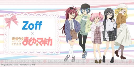アニメ『魔法少女まどか☆マギカ』魔法少女をイメージしたメガネが予約受付中